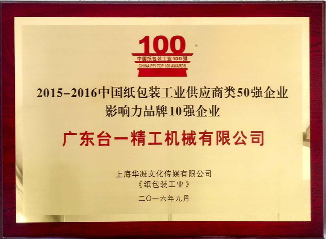 2015-2016年中国纸包装供应商影响力品牌10强企业证书