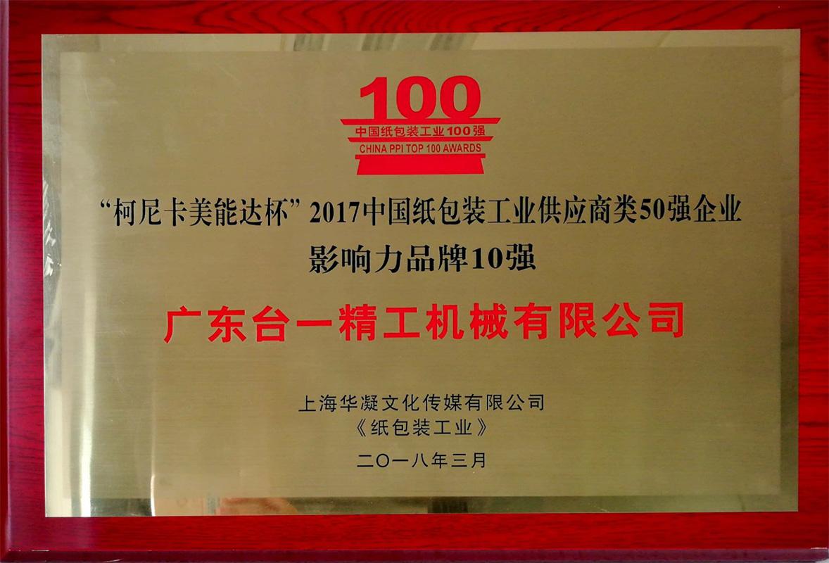 """2017年""""柯尼卡美能达杯""""影响力品牌10强证书"""