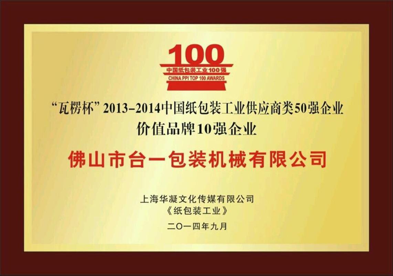 2014年明辉杯十强企业