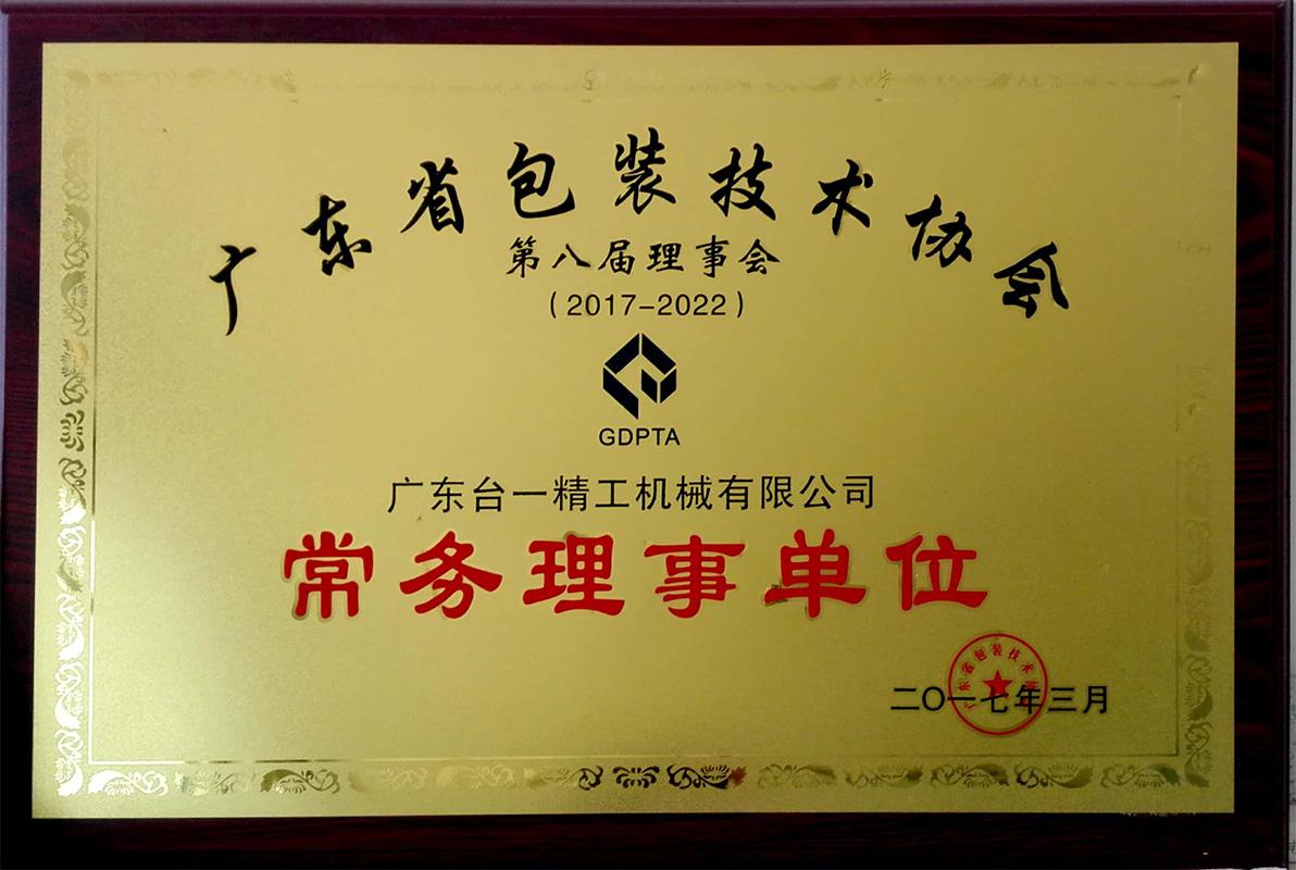 广东省包装技术协会常务理事单位